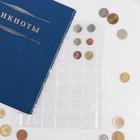 Лист для монет, Оптима. 200х250 мм, на 48 ячеек 28х28 мм