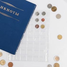Лист для монет, Оптима. 200х250 мм, на 48 ячеек 28х28 мм Ош