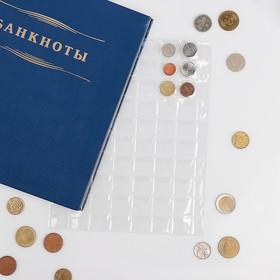 Лист для монет, Оптима, 200х250 мм, на 88 ячеек, 21х21 мм Ош