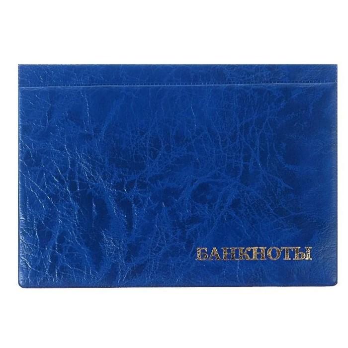 Альбом для Бон 125 х 185 мм, на 24 банкноты, обложка искусственная кожа, микс