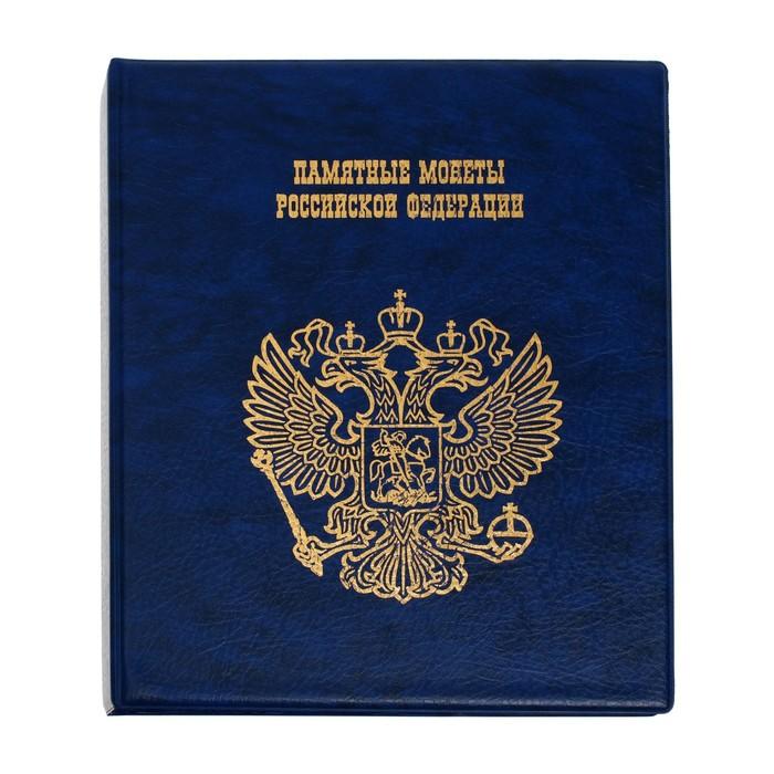 Альбом для монет на кольцах Calligrata, 225 х 265 мм, «Памятные монеты РФ», обложка искусственная кожа, 9 листов и 9 цветных картонных вставок, микс