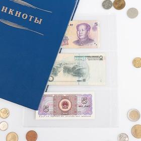 Лист для банкнот, Оптима, 200х250 мм, на 3 банкноты
