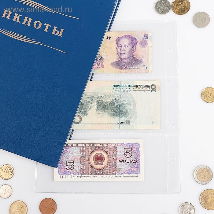 Цена указана за 10 шт! Лист для банкнот, Оптима, 200х250 мм, на 3 банкноты
