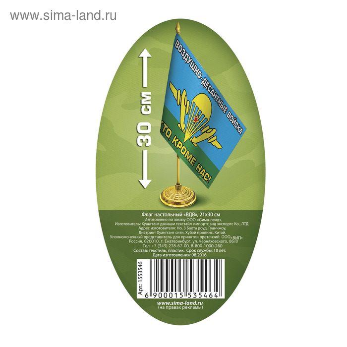 Настольный флаг «ВДВ», 21 × 30 см