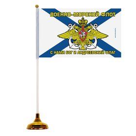 Настольный флаг «ВМФ», 21 × 30 см Ош