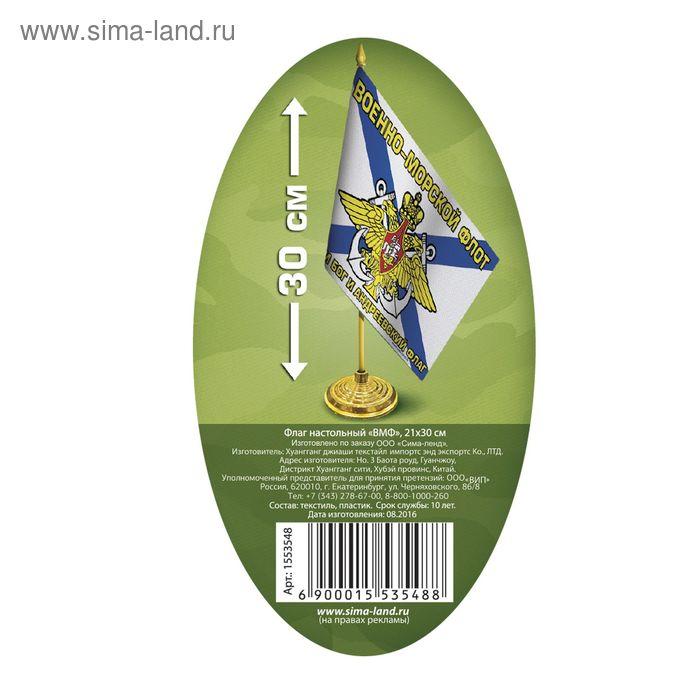 Настольный флаг «ВМФ», 21 × 30 см