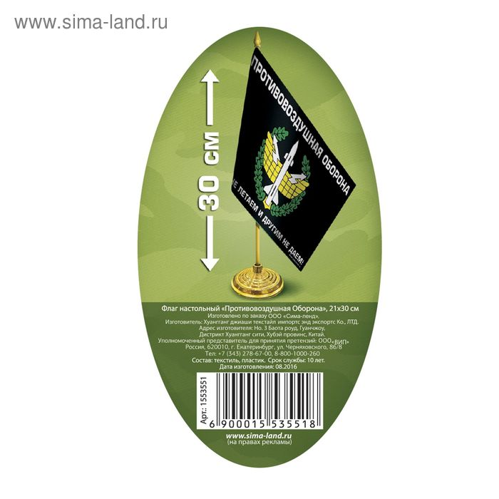 Настольный флаг «Противовоздушная Оборона», 21 × 30 см