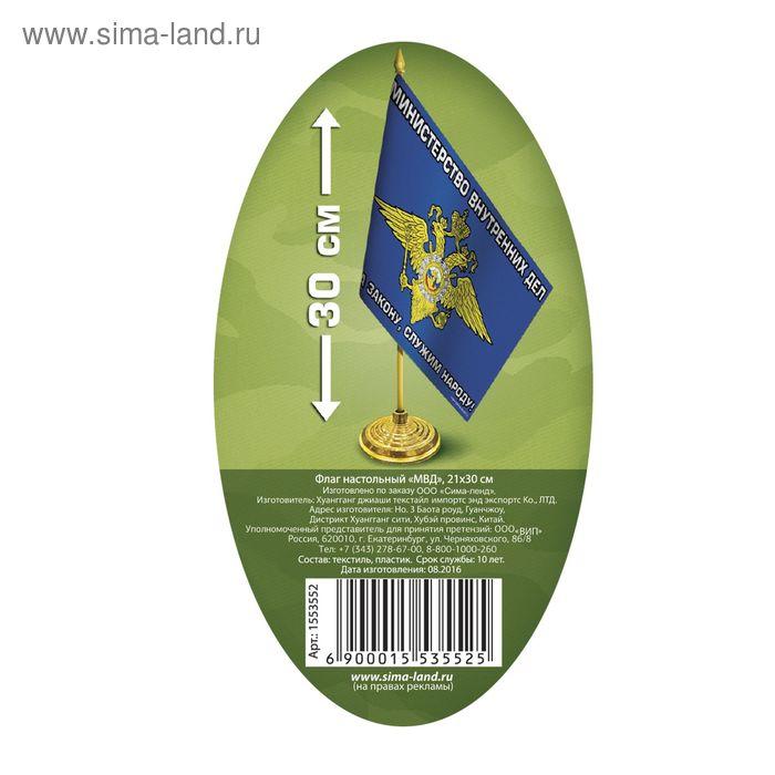 Настольный флаг «МВД», 21 × 30 см