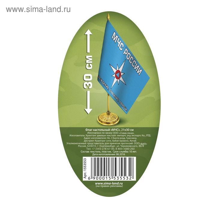 Настольный флаг «МЧС», 21 × 30 см