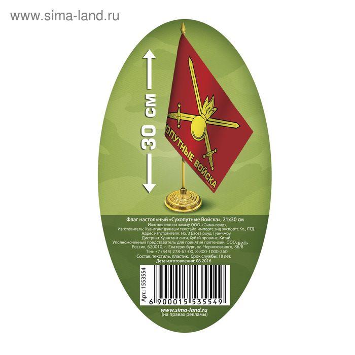 Настольный флаг «Сухопутные Войска», 21 × 30 см