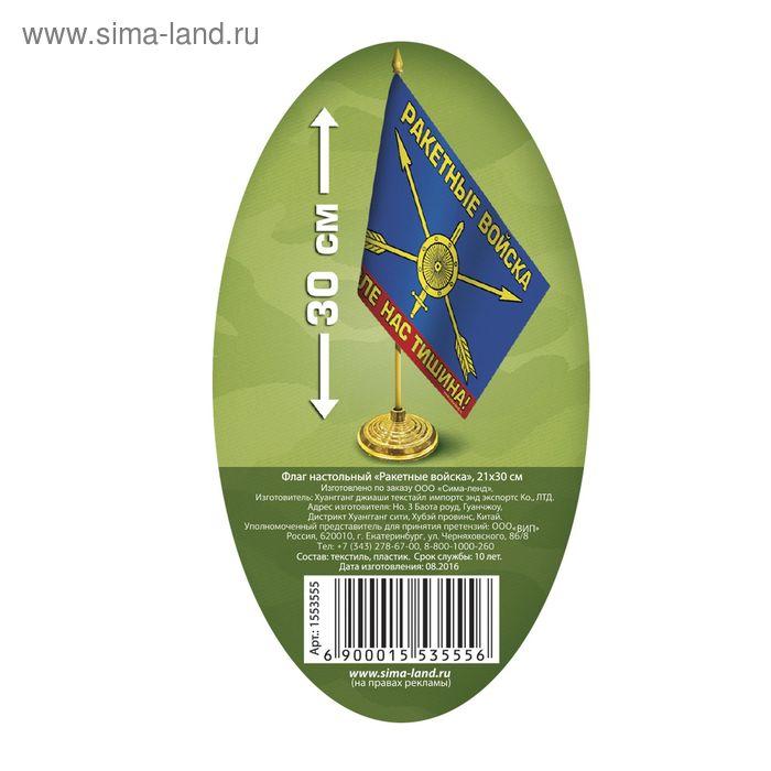 Настольный флаг «Ракетные Войска», 21 × 30 см
