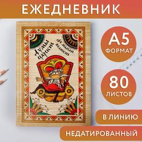 Ежедневник 'Думы царские да мысли великие', А5, 80 листов Ош