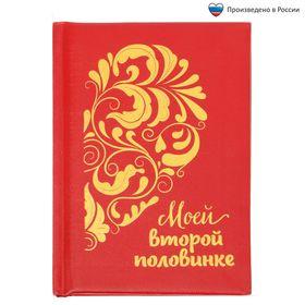 Ежедневник 'Моей второй половинке', А6, 80 листов, экокожа Ош