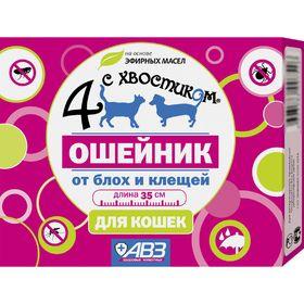 """Ошейник АВЗ """"4 с хвостиком"""" для кошек, репеллент от блох, клещей, 35см"""