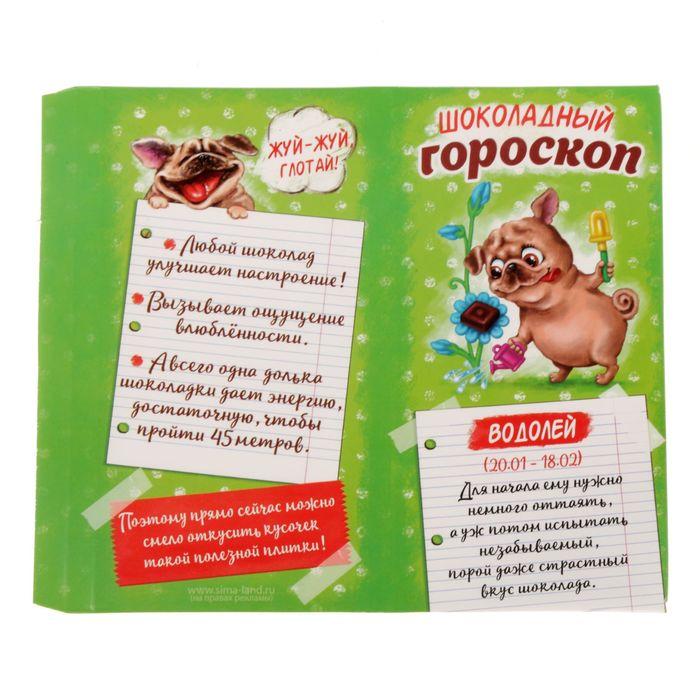 Обертка для шоколада Водолей, 8 х 15.5 см