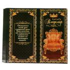 Обертка для шоколада «Владимир», 8 х 15.5 см
