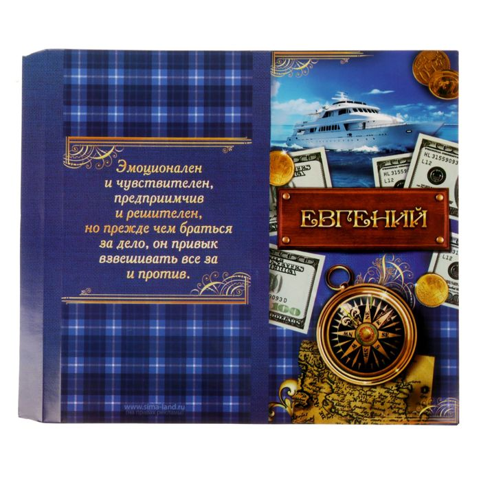 Обертка для шоколада Евгений, 8 х 15.5 см