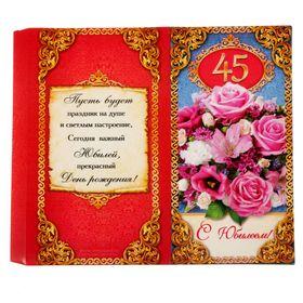 Обертка для шоколада «С Юбилеем 45», 8 х 15.5 см Ош