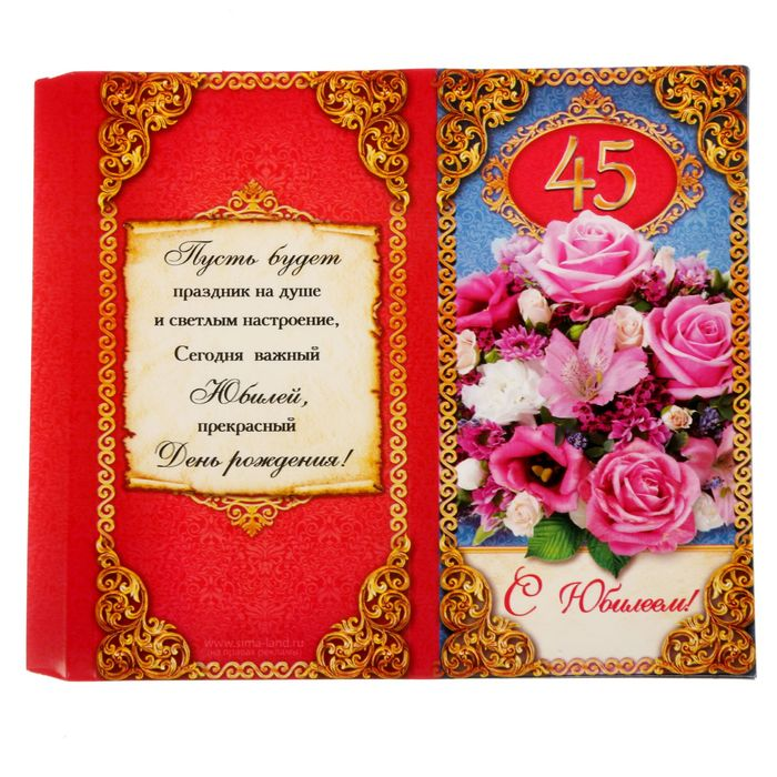Обертка для шоколада «С Юбилеем 45», 8 х 15.5 см