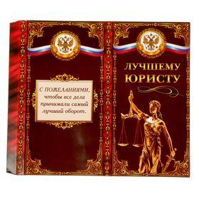 Обертка для шоколада «Лучшему юристу», 8 х 15.5 см