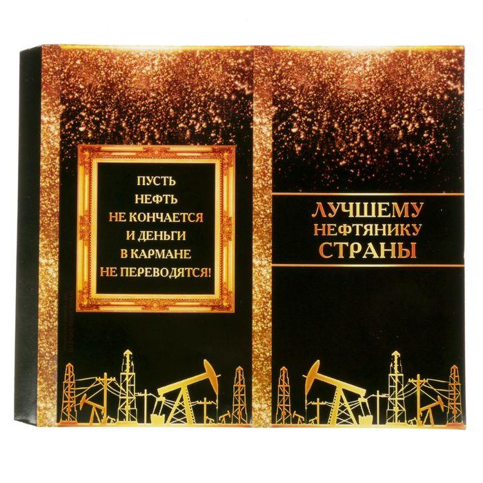 Обертка для шоколада «Лучшему нефтяннику страны», 8 х 15.5 см