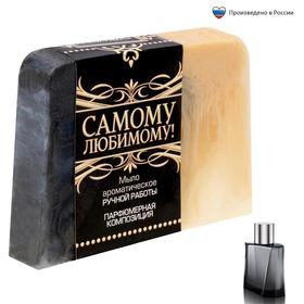 Косметическое мыло 'Самому любимому!', парфюмированное, 100 гр. Ош