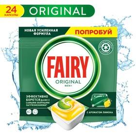 Капсулы для посудомоечных машин Fairy All in 1 «Лимон», 24 шт.