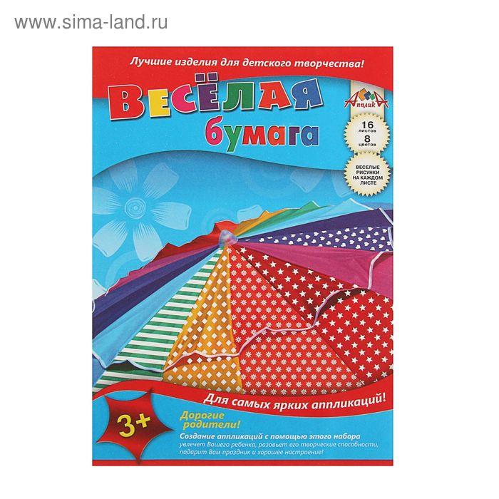 """Бумага цветная двусторонняя с рисунком А4, 16 листов, 8 цветов """"Зонтик"""""""