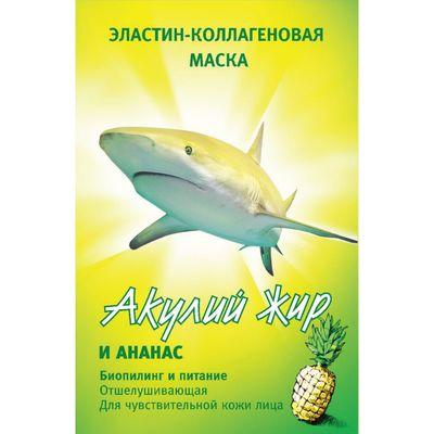 Маска для лица отшелушивающая «Акулья сила», акулий жир и ананас, 10 мл