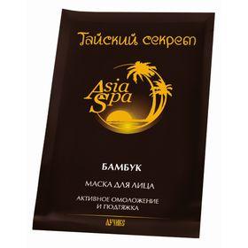 Маска для лица омолаживающая AsiaSpa «Тайский секрет», бамбук, 10 мл