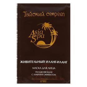 """Увлажняющая SPA-маска """"AsiaSpa Тайский секрет. Живительный Иланг-иланг"""" для сухой кожи лица, с лифтинг-эффектом"""