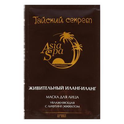 Увлажняющая маска для лица AsiaSpa «Тайский секрет», живительный иланг-иланг, 10 мл - Фото 1