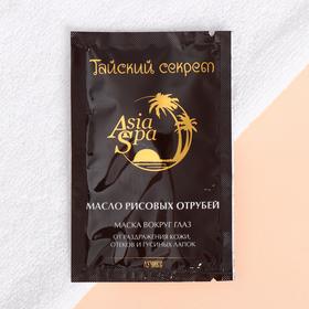 """Маска вокруг глаз """"AsiaSpa Тайский секрет. Масло рисовых отрубей"""" от мешков и гусиных лапок, 10 мл"""
