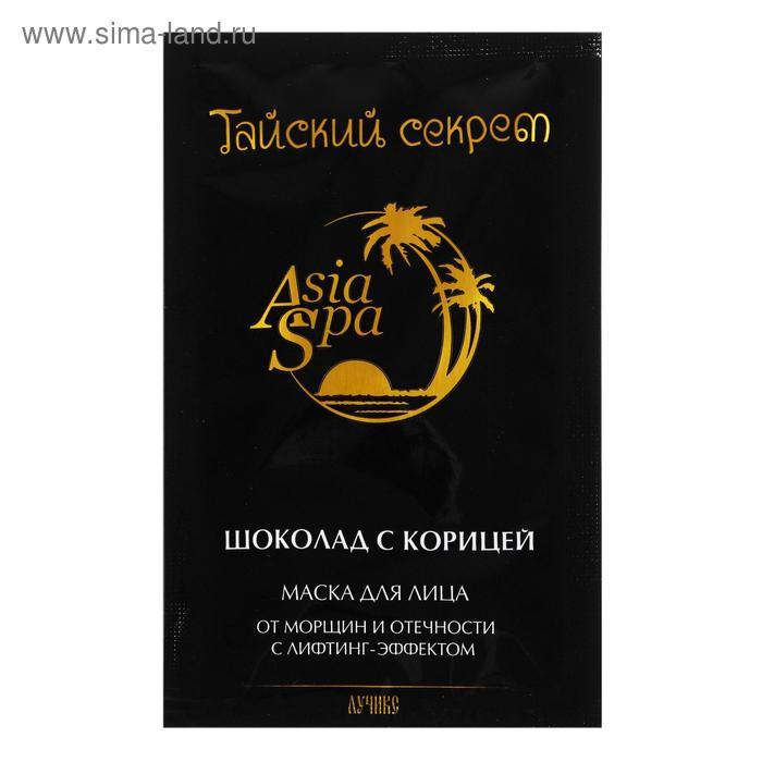 """Маска для лица """"AsiaSpa Тайский секрет. Шоколад с корицей"""" от морщин и отечности с лифтинг-эффектом"""