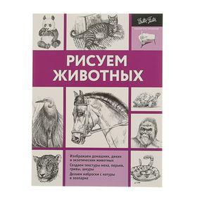 Рисуем животных. Степанова А. Н. Ош