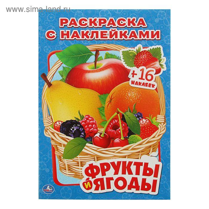 Раскраска с наклейками «Фрукты и ягоды» (1992978) - Купить ...