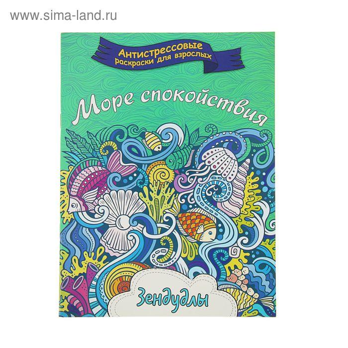 Раскраски антистресс Зендудлы «Море спокойствия», 60 ...