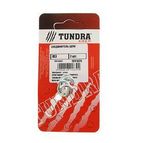 Соединитель цепи TUNDRA krep, М3, в упаковке 2 шт. Ош