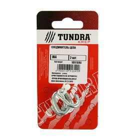 Соединитель цепи TUNDRA krep, М4, в упаковке 2 шт. Ош
