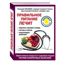 Правильное питание лечит: кишечник и желудок, сердце, суставы и связки, предупреждает деменцию. Кибардин Г. М. Ош