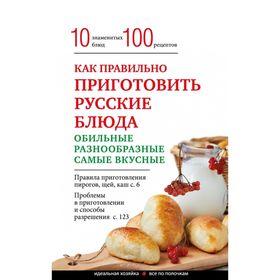Как правильно приготовить русские блюда. Боровская Э. Ош