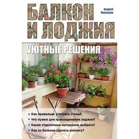 Балкон и лоджия: уютные решения. Николаев А. А. Ош