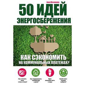 50 идей энергосбережения. Мезенцева А. С. Ош