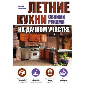 Летние кухни на дачном участке. Николаев А. А. Ош