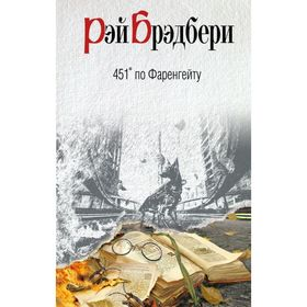 451' по Фаренгейту Ош