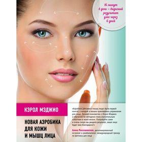 Новая аэробика для кожи и мышц лица. Кэрол М. Ош