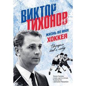 Виктор Тихонов. Жизнь во имя хоккея Ош