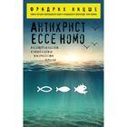 Антихрист. Ecce Homo. Ницше Ф. В.
