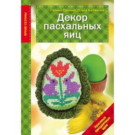 Декор Пасхальных яиц. Красивые праздничные идеи Ош