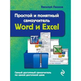 Word и Excel. Простой и понятный самоучитель. 2-е изд. Леонов В. Ош